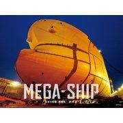 MEGA-SHIP 日本の現場「造船篇」(太田出版) [電子書籍]