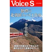 驚愕の北朝鮮スパイ工作史 【Voice S】(PHP研究所) [電子書籍]