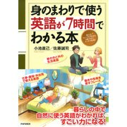 身のまわりで使う英語が7時間でわかる本(PHP研究所) [電子書籍]
