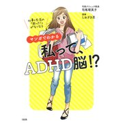 仕事&生活の「困った!」がなくなる マンガでわかる 私って、ADHD脳!?(大和出版)(PHP研究所) [電子書籍]