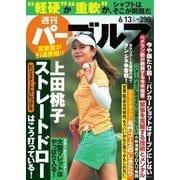 週刊 パーゴルフ 2017/6/13号(グローバルゴルフメディアグループ) [電子書籍]