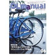 月刊OLマニュアル 2017年6月号(研修出版) [電子書籍]