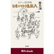 あやしい探検隊 台湾ニワトリ島乱入 (角川ebook)(KADOKAWA) [電子書籍]