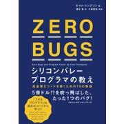 ZERO BUGS シリコンバレープログラマの教え(日経BP社) [電子書籍]