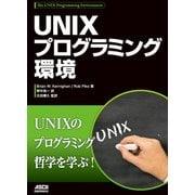 UNIXプログラミング環境(ドワンゴ) [電子書籍]