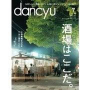 dancyu 2017年7月号(プレジデント社) [電子書籍]