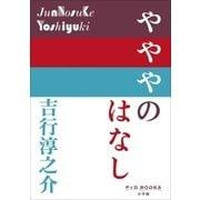 P+D BOOKS やややのはなし(小学館) [電子書籍]