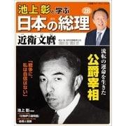 池上彰と学ぶ日本の総理 第28号 近衛文麿(小学館) [電子書籍]