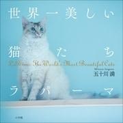 世界一美しい猫たち ラパーマ~LaPerms: The Wolrld's Most Beautiful Cats~(小学館) [電子書籍]