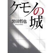 ケモノの城(双葉社) [電子書籍]