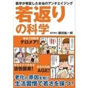 若返りの科学(SBクリエイティブ) [電子書籍]