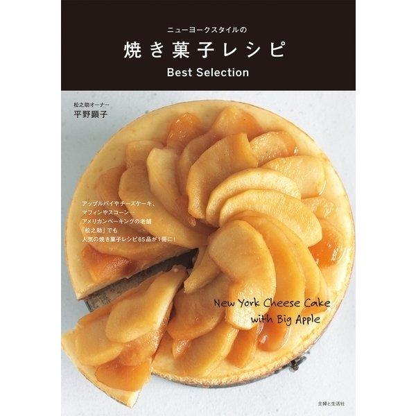 ニューヨークスタイルの焼き菓子レシピ Best Selection (主婦と生活社) [電子書籍]