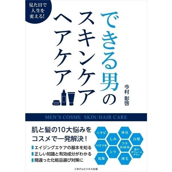 できる男のスキンケア・ヘアケア(ごきげんビジネス出版) [電子書籍]