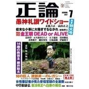 月刊正論2017年7月号(日本工業新聞社) [電子書籍]