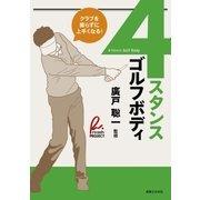4スタンス・ゴルフボディ(実業之日本社) [電子書籍]