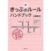 新きっぷのルール ハンドブック(実業之日本社) [電子書籍]