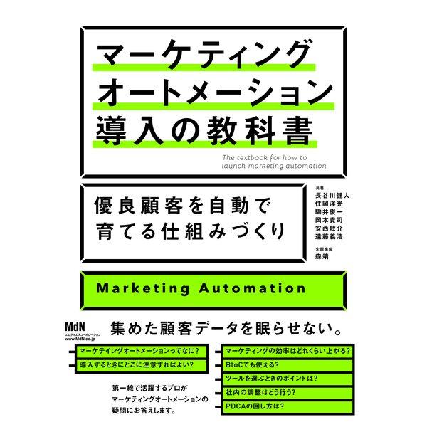 マーケティングオートメーション導入の教科書 優良顧客を自動で育てる仕組みづくり(エムディエヌコーポレーション) [電子書籍]