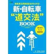 エイムック 新・自転車「道交法」BOOK(エイ出版社) [電子書籍]