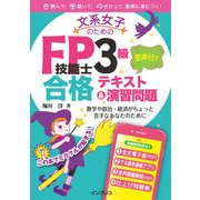 文系女子のためのFP技能士3級 音声付き合格テキスト&演習問題(インプレス) [電子書籍]