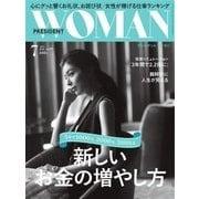 PRESIDENT WOMAN 2017.7月号(プレジデント社) [電子書籍]