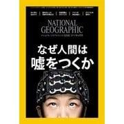 ナショナル ジオグラフィック日本版 2017年6月号(日経ナショナルジオグラフィック社) [電子書籍]