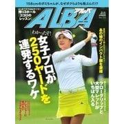 ALBA(アルバトロスビュー) No.725(プレジデント社) [電子書籍]