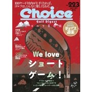 Choice(チョイス) 2017年夏号(ゴルフダイジェスト社) [電子書籍]