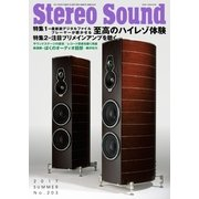 StereoSound(ステレオサウンド) No.203(ステレオサウンド) [電子書籍]