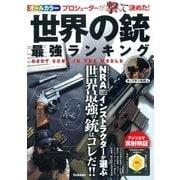 世界の銃 最強ランキング (学研) [電子書籍]