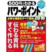 500円でわかる パワーポイント2016(学研) [電子書籍]