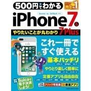 500円でわかる iPhone7&7Plus(学研) [電子書籍]
