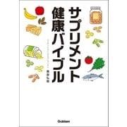 サプリメント健康バイブル (学研) [電子書籍]