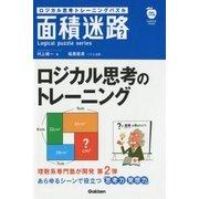 ロジカル思考トレーニングパズル 面積迷路(学研) [電子書籍]