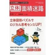 ロジカル思考トレーニングパズル 立体面積迷路(学研) [電子書籍]