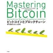 ビットコインとブロックチェーン(NTT出版) [電子書籍]