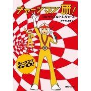 チャージマン研! コミックス&トレジャーズ(復刊ドットコム) [電子書籍]