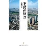 不動産格差(日経BP社) [電子書籍]
