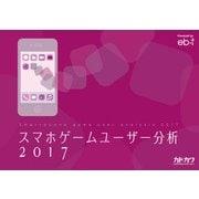 スマホゲームユーザー分析2017(KADOKAWA Game Linkage) [電子書籍]