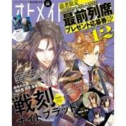 B's-LOG別冊 オトメイトマガジン vol.29(KADOKAWA Game Linkage) [電子書籍]