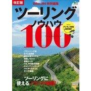 エイムック 改訂版 ツーリングノウハウ100(エイ出版社) [電子書籍]