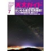 天文ガイド 2017年7月号(誠文堂新光社) [電子書籍]