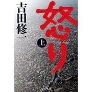 怒り (上)(中央公論新社) [電子書籍]