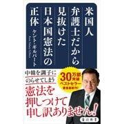 米国人弁護士だから見抜けた日本国憲法の正体(KADOKAWA) [電子書籍]