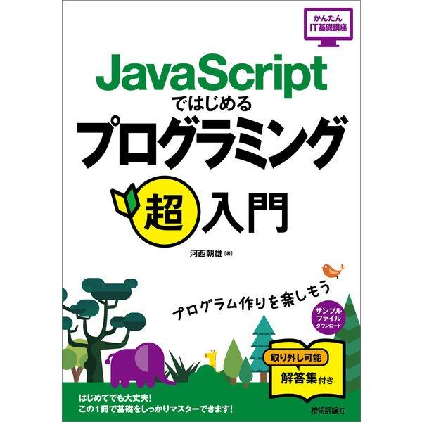 JavaScriptではじめる プログラミング超入門 (技術評論社) [電子書籍]