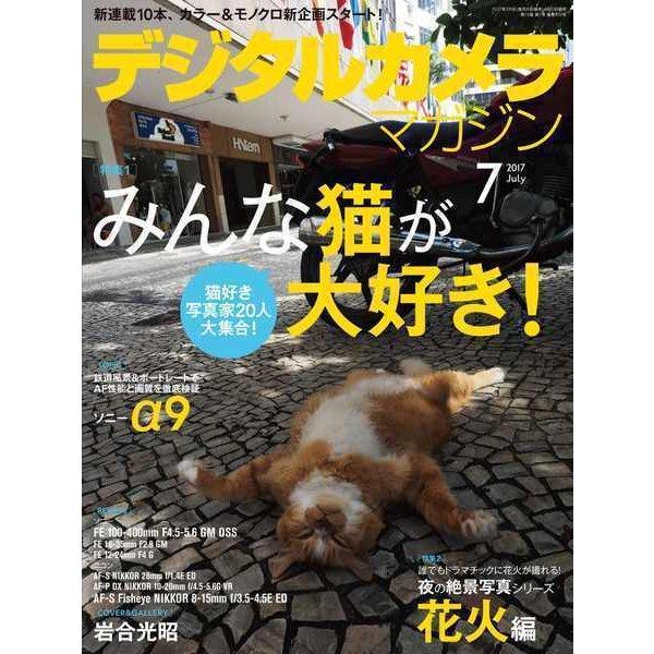 デジタルカメラマガジン 2017年7月号(インプレス) [電子書籍]