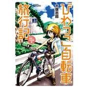 びわっこ自転車旅行記 滋賀→北海道編(竹書房) [電子書籍]