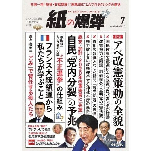 ヨドバシ.com - 紙の爆弾 2017年...