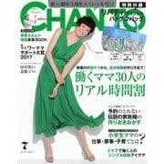 CHANTO(チャント) 2017年7月号(主婦と生活社) [電子書籍]
