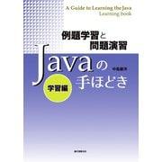 例題学習と問題演習 Javaの手ほどき 学習編(誠文堂新光社) [電子書籍]