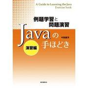 例題学習と問題演習 Javaの手ほどき 演習編(誠文堂新光社) [電子書籍]